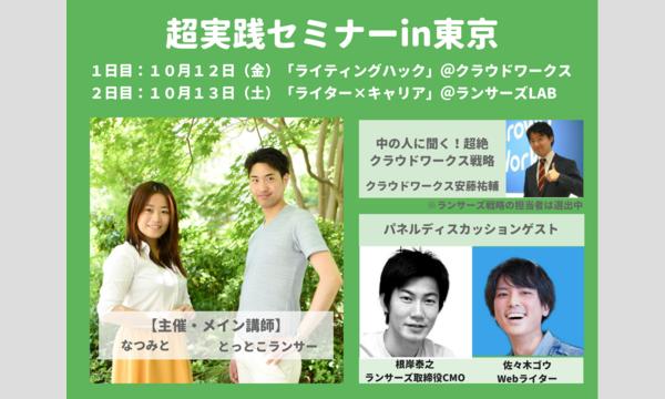 第5回 フリーライターのための #超実践セミナー in 東京 イベント画像1