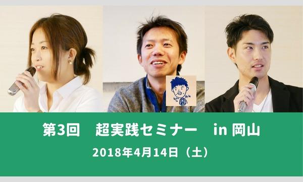 第3回 #超実践セミナー in 岡山 in岡山イベント