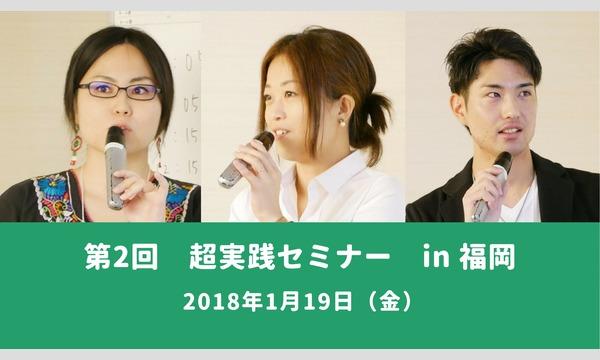 フリーライター3人によるフリーライターのための超実践セミナー! in福岡イベント