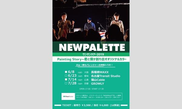 NEWPALETTE ワンマンツアー2019in大阪 イベント画像1