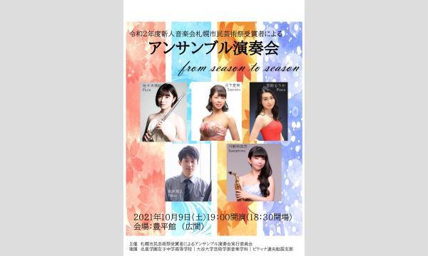 令和2年度新人音楽会札幌市民芸術祭受賞者によるアンサンブル演奏会 イベント画像1