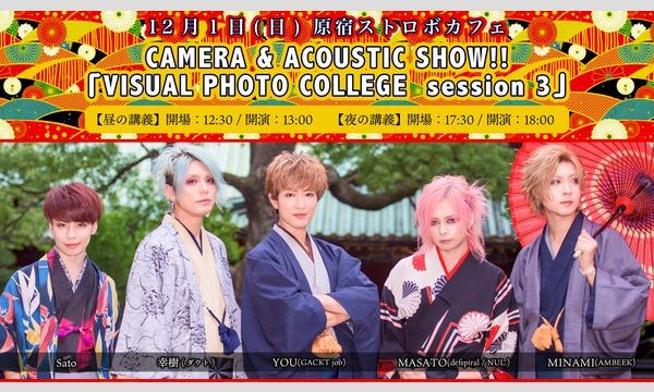 【昼の講義】VISUAL PHOTO COLLEGE session 3 イベント画像1