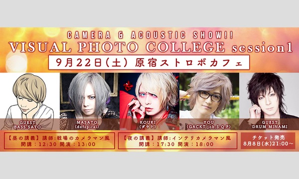 【昼】CAMERA & ACOUSTIC SHOW!!「VISUAL PHOTO COLLEGE  session1」 イベント画像1