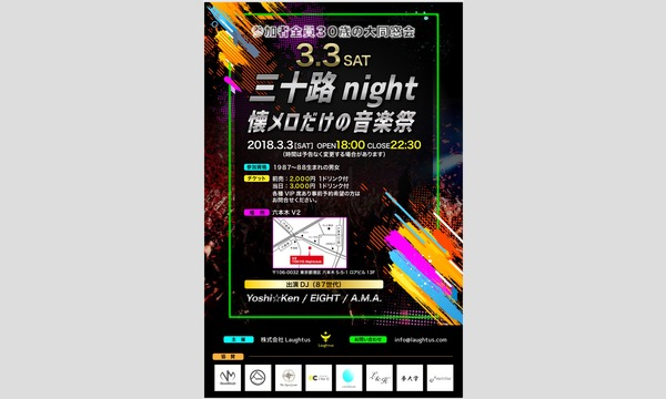 三十路night〜懐メロだけの音楽祭〜 in東京イベント