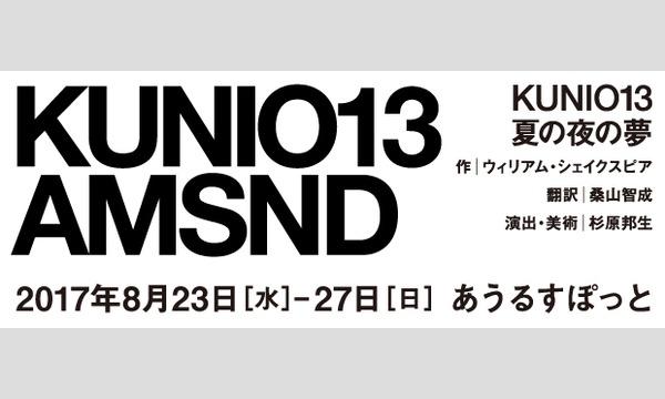 KUNIO13『夏の夜の夢』 イベント画像1