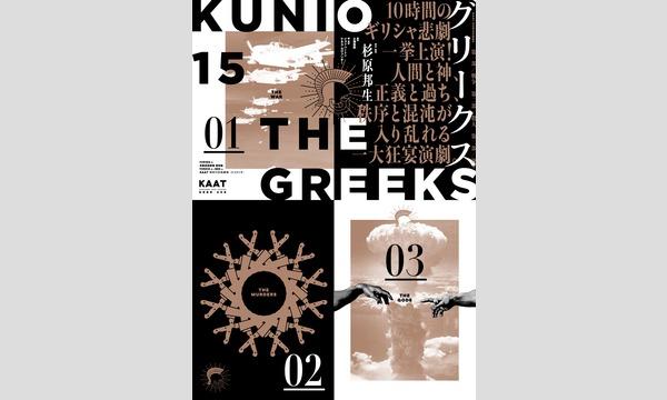 KUNIO15『グリークス』東京プレビュー公演 イベント画像1