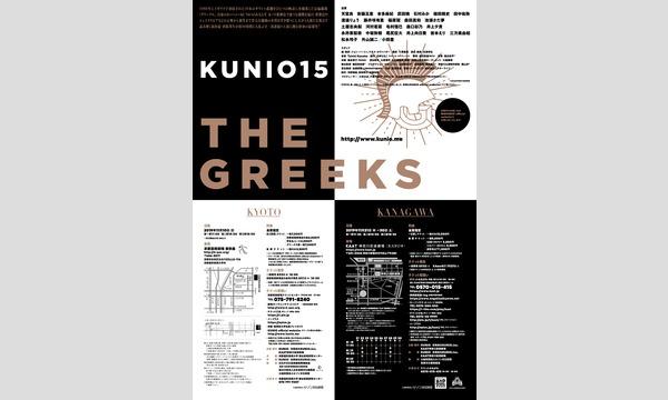 KUNIO15『グリークス』東京プレビュー公演 イベント画像2