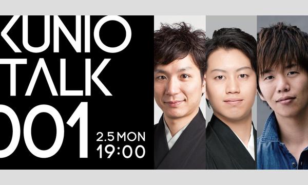 KUNIO TALK 001 in東京イベント
