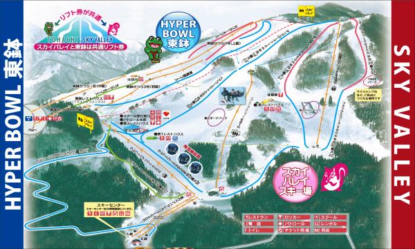 スカイバレイスキー場×ハイパーボウル東鉢スキー場2020-2021シーズン共通リフト券 食事券セット イベント画像2