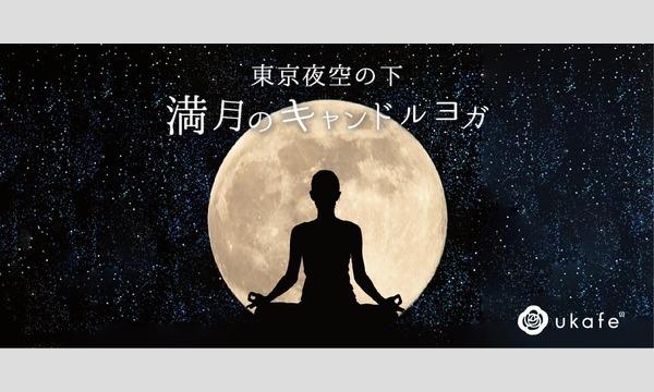 東京夜空の下、満月のキャンドルヨガ イベント画像1