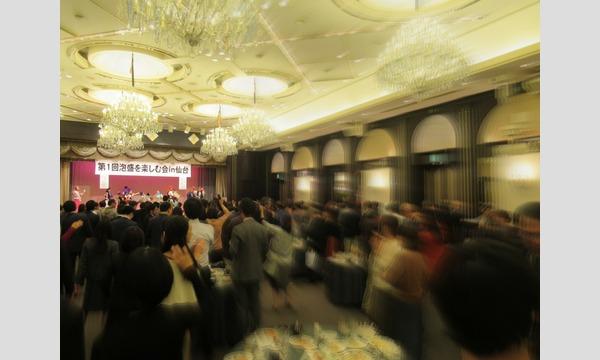 第2回 泡盛を楽しむ会in仙台 イベント画像2