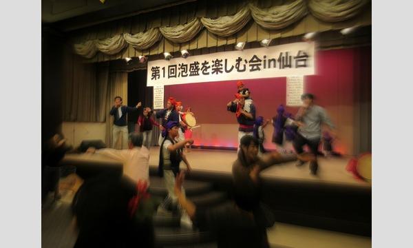 第2回 泡盛を楽しむ会in仙台 イベント画像3