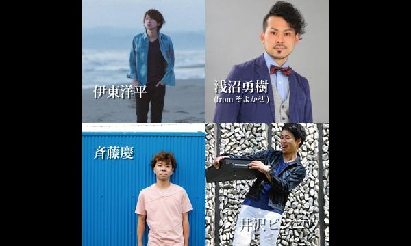 「Yo-hey!アンサンブル Vol.16〜ボクらの夏休み オーサカ mini〜」 in大阪イベント