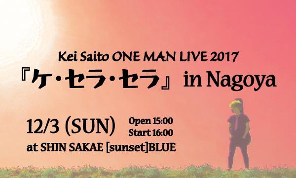 Kei Saito ONE MAN LIVE 2017『ケ・セラ・セラ』in Nagoya in愛知イベント