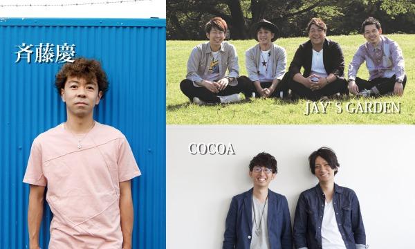 「COCOA企画「同じ箱のムジカ」スペシャル3マンライブ!」 イベント画像1