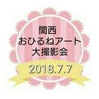 関西おひるねアート大撮影会運営委員のイベント