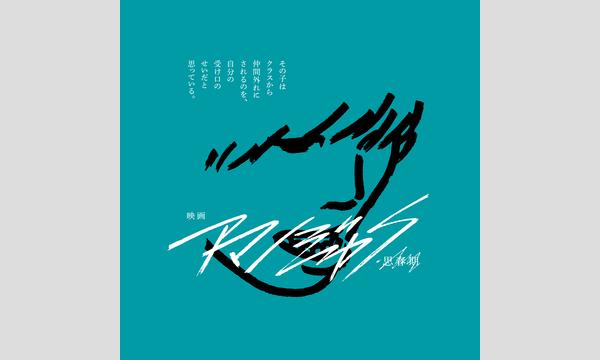 映画「アマノジャク・思春期」@下北沢トリウッド劇場公開 イベント画像1