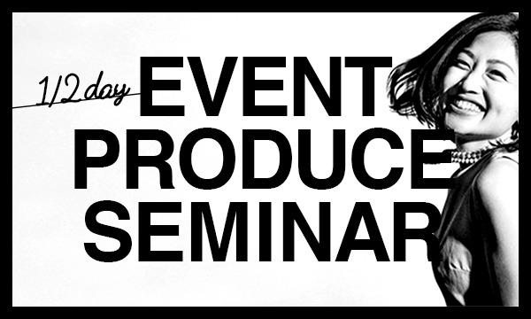 EVENT PRODUCE SEMINAR イベント画像1