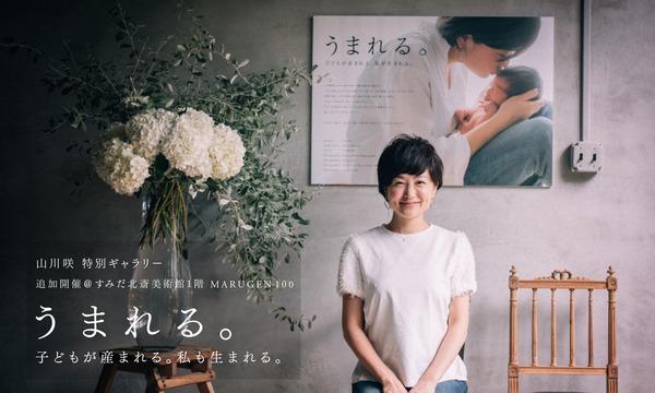 山川 咲 特別ギャラリー『うまれる。』@すみだ北斎美術館 イベント画像1