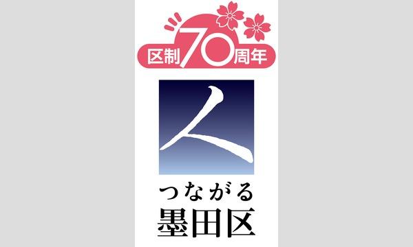 山川 咲 特別ギャラリー『うまれる。』@すみだ北斎美術館 イベント画像2