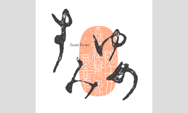 山川 咲 特別ギャラリー『うまれる。』@すみだ北斎美術館 イベント画像3
