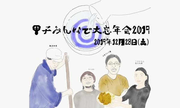 甲子 みんなで大忘年会 2019【午前の部】 イベント画像1