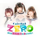 Cafe&Bar ZEROのイベント