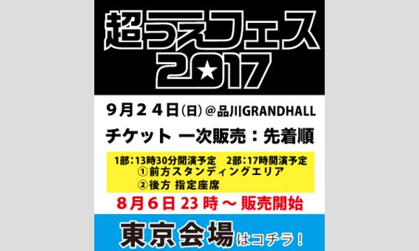 『超うえフェス2017』~田植えにおいで~【9/24・東京】 in東京イベント
