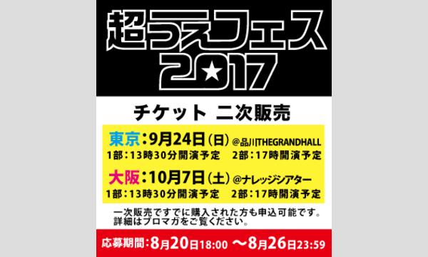 『超うえフェス2017』~田植えにおいで~【二次販売/東京・大阪】 in東京イベント