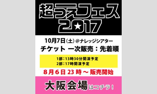 『超うえフェス2017』~田植えにおいで~【10/7・大阪】 in大阪イベント