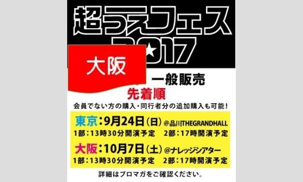 《超うえフェス2017~田植えにおいで~》一般最終販売【10/7 大阪】 in大阪イベント