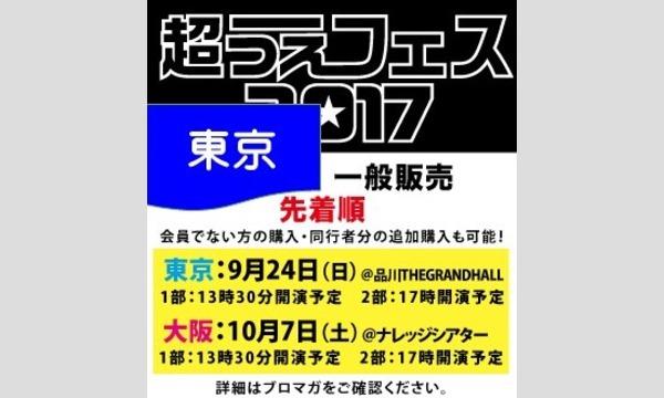 《超うえフェス2017~田植えにおいで~》一般最終販売【9/24 東京】 in東京イベント