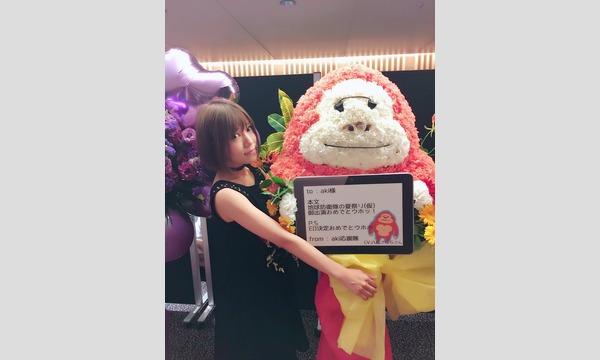 出口陽誕生日企画集金2019 イベント画像1