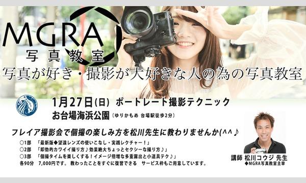 フレイア撮影会 1月27日(日) MGRA写真教室×お台場海浜公園 撮影会【特別企画】 イベント画像1