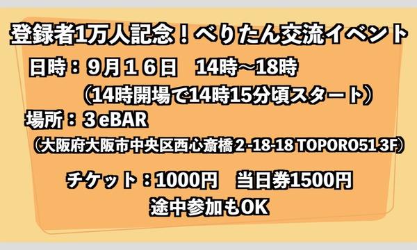 登録者1万人記念!べりたん交流イベントin大阪 イベント画像1