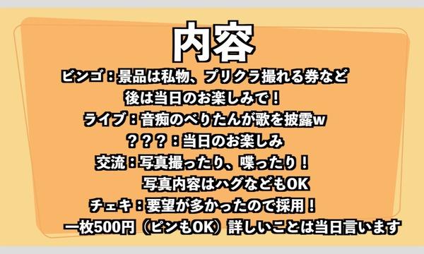 登録者1万人記念!べりたん交流イベントin大阪 イベント画像2