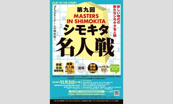 第九回シモキタ名人戦 イベント画像1