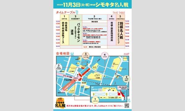 第九回シモキタ名人戦 イベント画像2