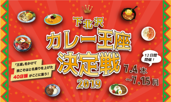 下北沢カレー王座決定戦2019 イベント画像1