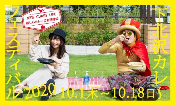 下北沢カレーフェスティバル2020 ~NEW CURRY LIFE 新しいカレーの生活様式~ イベント画像1