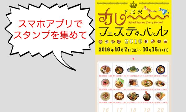 下北沢カレーフェスティバル2016 スタンプカード イベント画像2