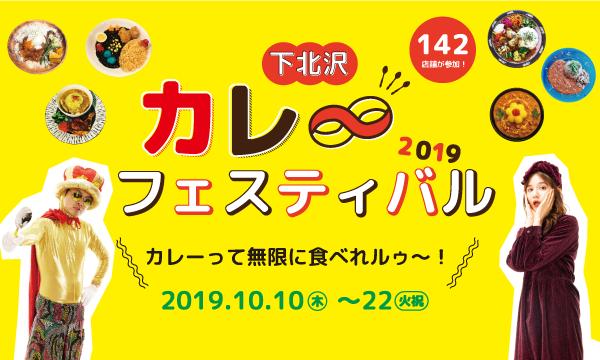 下北沢カレーフェスティバル2019 カレーって無限に食べれルゥ〜!イベント