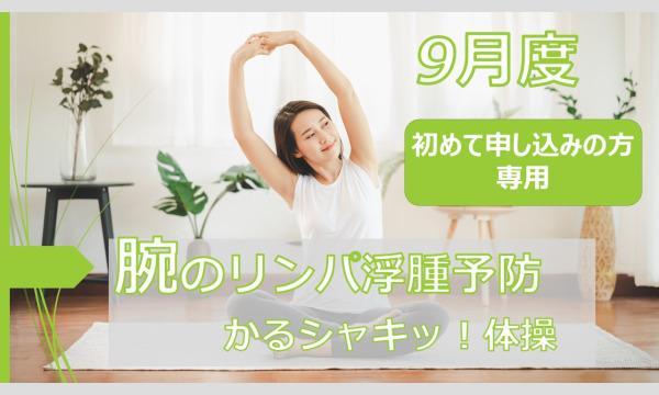 9月度【初月無料】 腕のリンパ浮腫予防かるシャキッ!体操 ~がんサバイバーの為のオンラインレッスン~ イベント画像1
