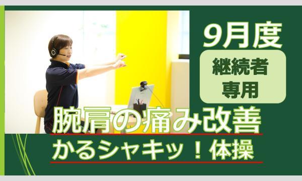 9月度【2か月目以降の方】 腕肩の痛み改善かるシャキッ!体操 イベント画像1