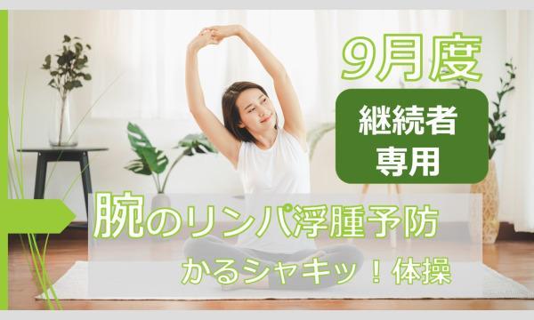 9月度【2か月目以降の方】 腕のリンパ浮腫予防かるシャキッ!体操 ~がんサバイバーの為のオンラインレッスン~ イベント画像1