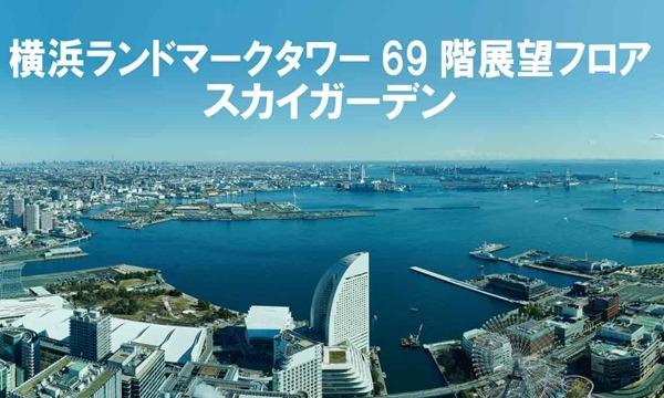 横浜ランドマークタワー69階展望フロア スカイガーデン オンラインチケット最大200円OFFイベント