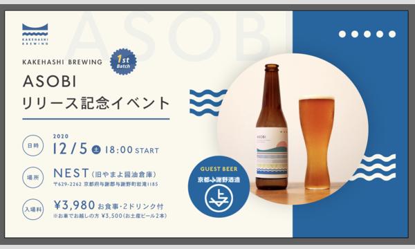 【与謝野開催】かけはしブルーイング「ASOBI」リリース記念イベント イベント画像1