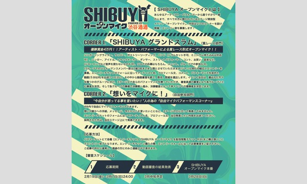 SHIBUYA オープンマイク 「SHIBUYA グランドスラム」エントリーチケット イベント画像2
