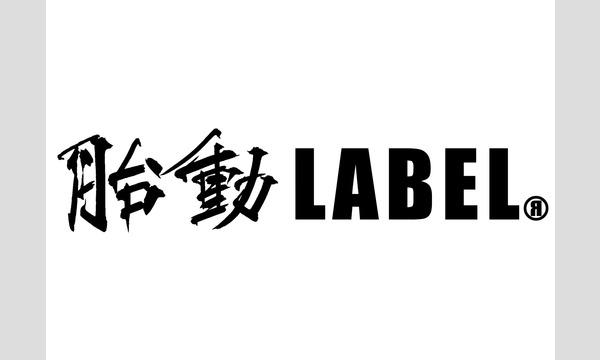 11月21日(土) 胎動LABEL 企画 2020 イベント画像1