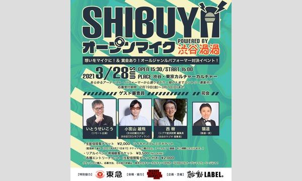 SHIBUYA オープンマイク 「想いをマイクに!」エントリーチケット イベント画像1